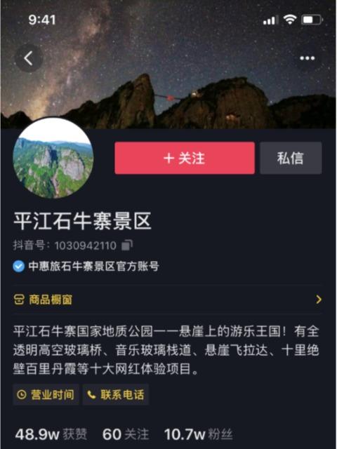 平江石牛寨景区