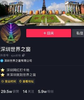 深圳世界之窗-短视频账号代运营