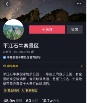 平江石牛寨景区-短视频代运营案例