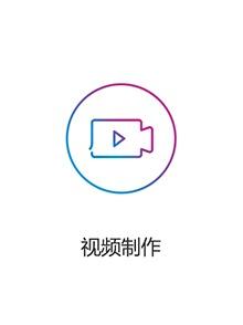 抖音代运营短视频制作