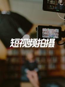 短视频拍摄