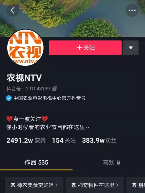 农视NTV