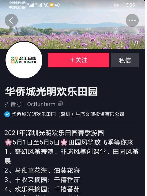 华侨城光明欢乐田园