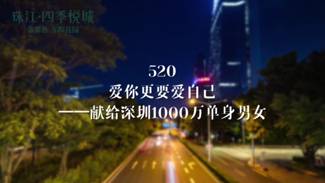 珠江四季悦城短视频宣传片,520爱你更爱自己