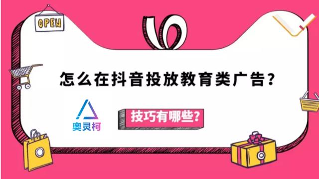 教育培训行业怎么在投放深圳抖音信息流广告?技巧有哪些?
