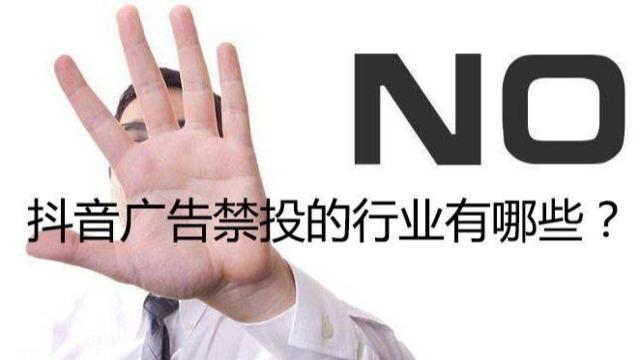 深圳抖音信息流广告运营商告诉你哪些行业禁投抖音广告
