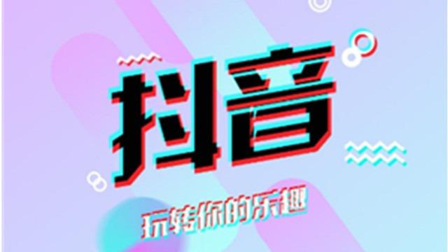 如何选择广州抖音代运营服务公司