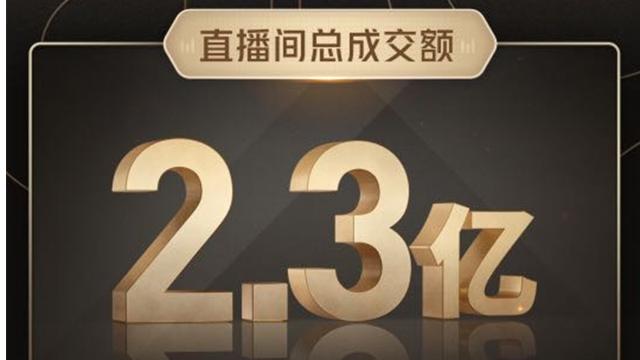 罗永浩一周年直播带货破2.3亿抖音电商助力主播成长显成效