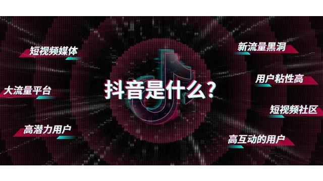 深圳抖音广告投放:抖音是现阶段有效的品牌增长工具