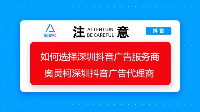 抖音广告投放服务商是可靠吗?如何选择深圳抖音广告服务商?