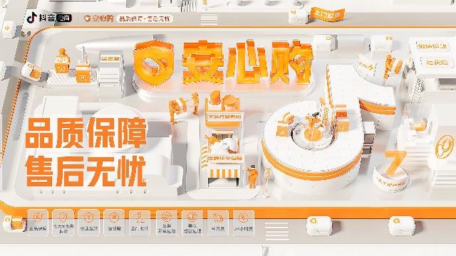 """抖音电商上线消费者权益产品""""安心购"""",9大服务保障揭秘"""