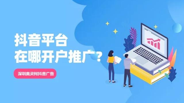 深圳抖音广告代理商:抖音广告开户多少钱需要什么资质?