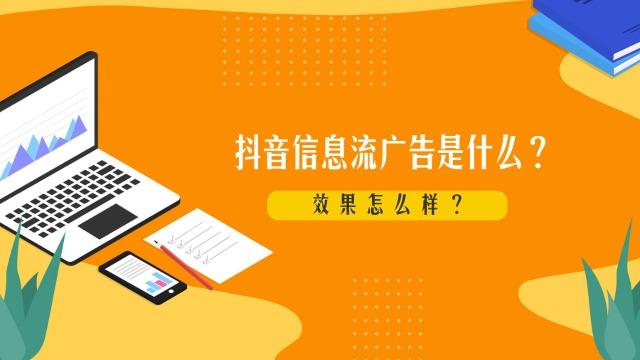 深圳抖音信息流广告代理商哪家投放效果好?
