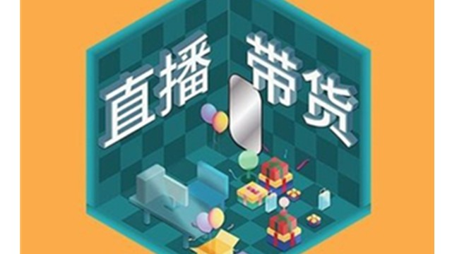 深圳抖音直播卖货该怎么激发用户购买欲
