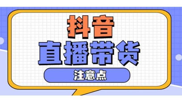 深圳抖音直播卖货注意点!