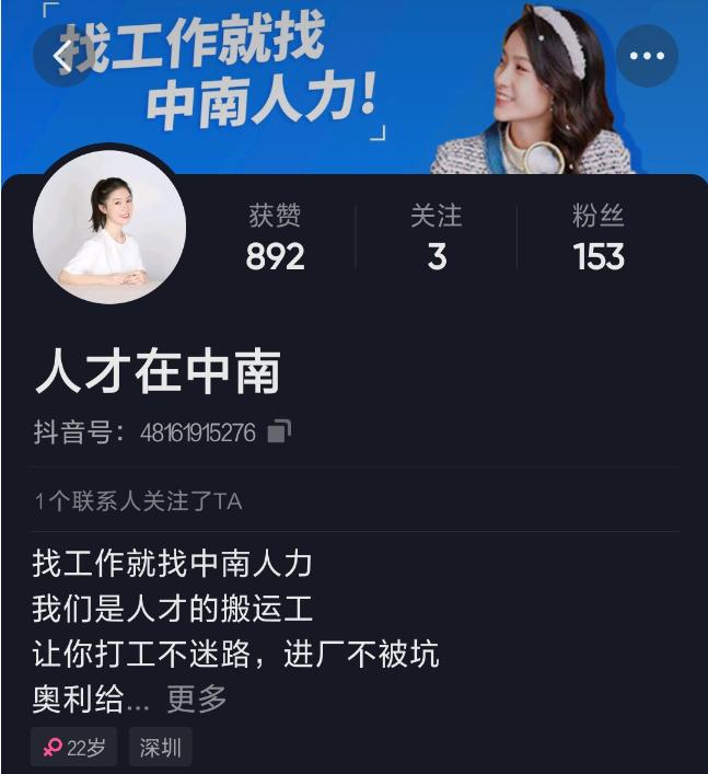 中南人才集团深圳抖音代运营案例