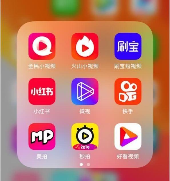 短视频平台