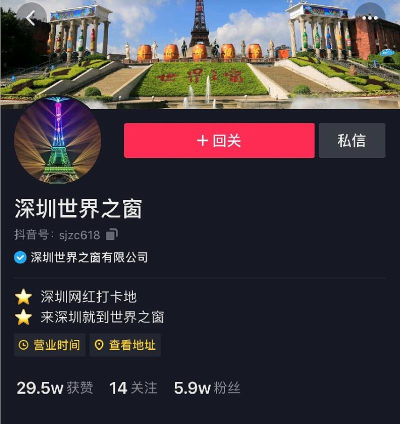 深圳世界之窗短视频代运营案例