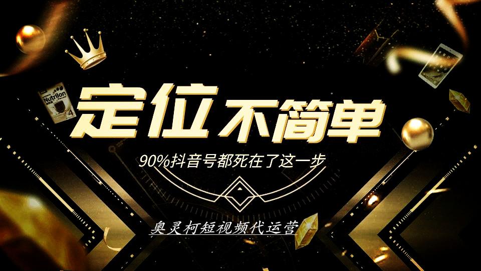 抖音定位人设_奥灵柯广州抖音代运营